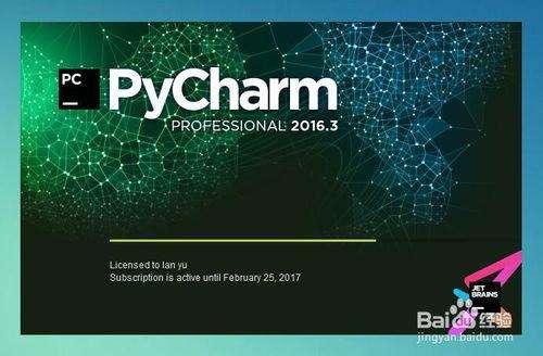 Pycharm2017.1.2编辑器以及激活码分享
