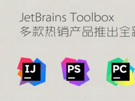 phpstorm,webstorm,goland,pycharm等JetBrains系列编辑器最新激活码,最新版破解注册方法