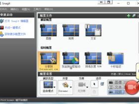 snagit11注册码秘钥以及snagit11中文破解版分享